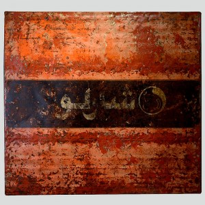 rust_art_gallery_abstract_iron_wall_decoration_painting_pink_orange_black_angelsblood_ke83541